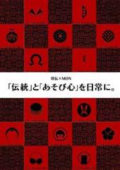 東京ビックサイト 中小企業総合展