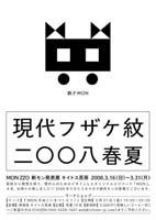 神楽坂キイトス茶房 「現代フザケ紋2008春夏」展