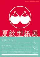 cafe 紅 「夏紋型紙」展